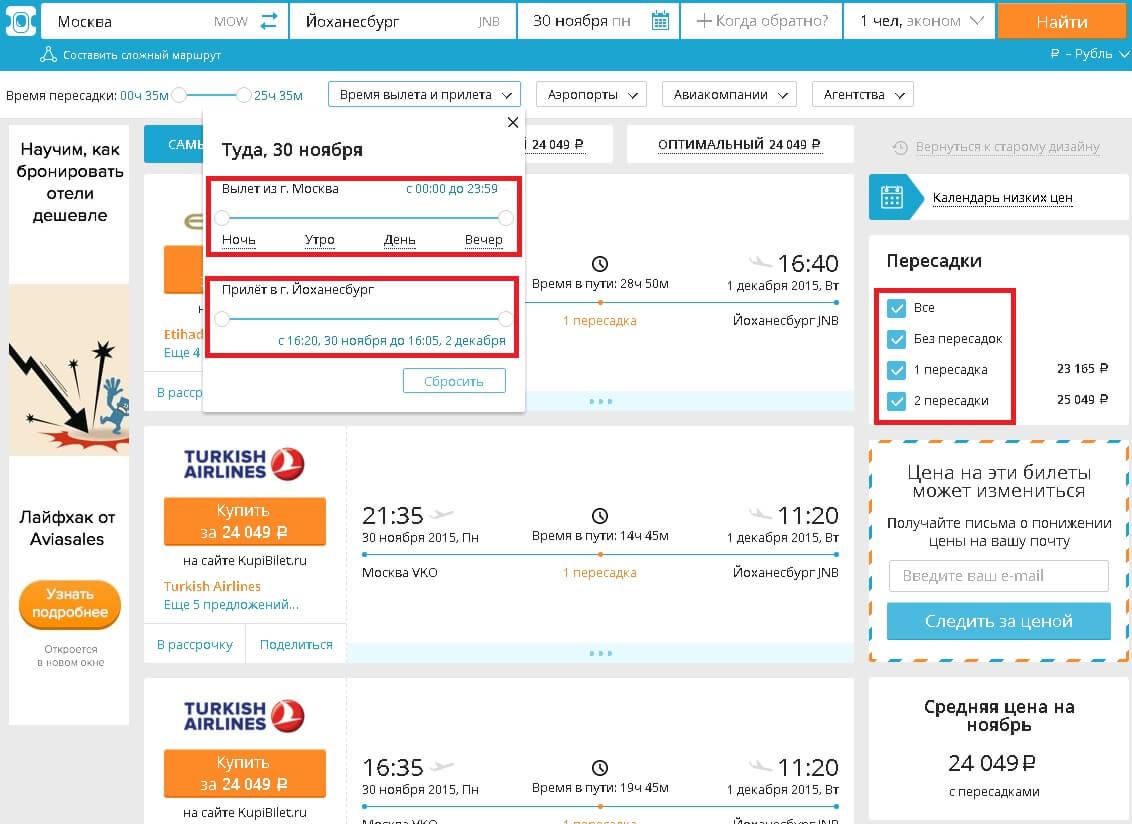 Дешевые авиабилеты онлайн, цены Поиск билетов на самолет